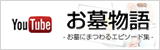 お墓物語banner160_50