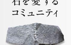 石を愛するコミュニティ