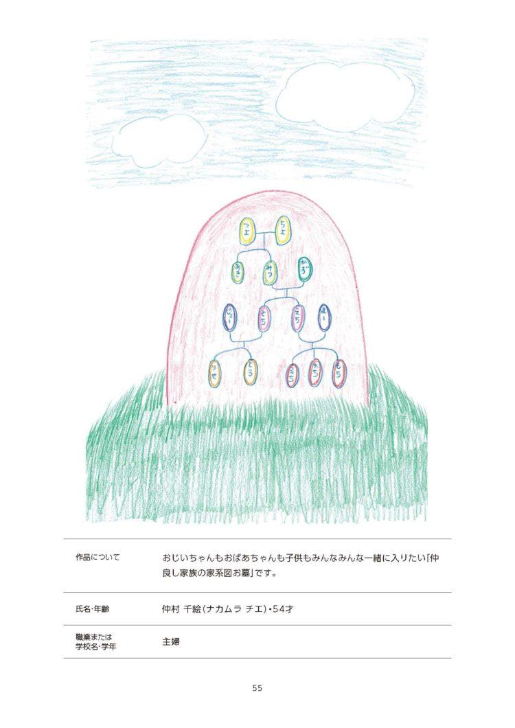 銅賞 作品ページ55 仲村 千絵 54歳 主婦 sakuhin_55