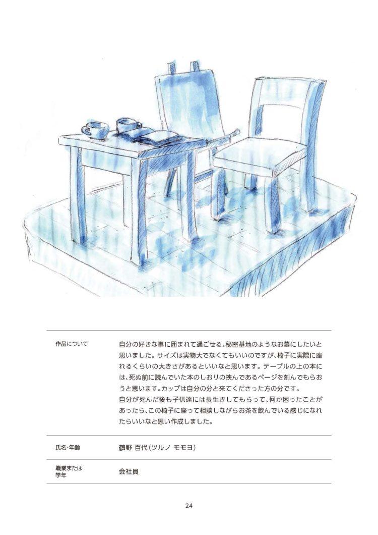 金賞 作品ページ24 鶴野 百代 年齢不明 会社員 sakuhin_24_209374