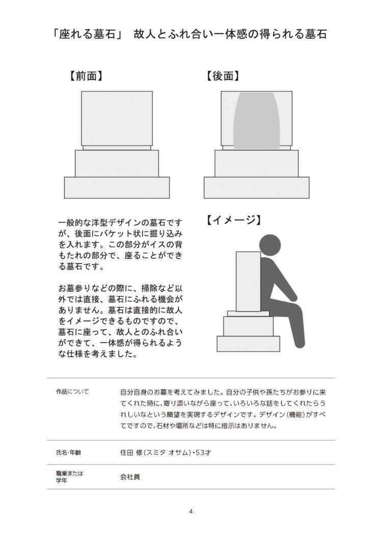 銅賞 作品ページ4 住田 修様 53歳 会社員 sakuhin_4_202644