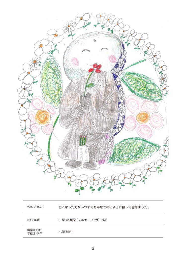 特別賞 作品ページ2 古屋 絵梨果 8歳 小学3年生 sakuhin_2_200293