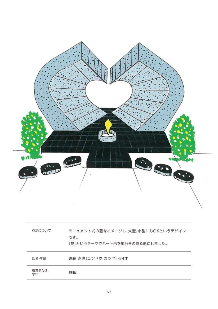銅賞 作品ページ62 遠藤 克也 84歳 無職 sakuhin_62