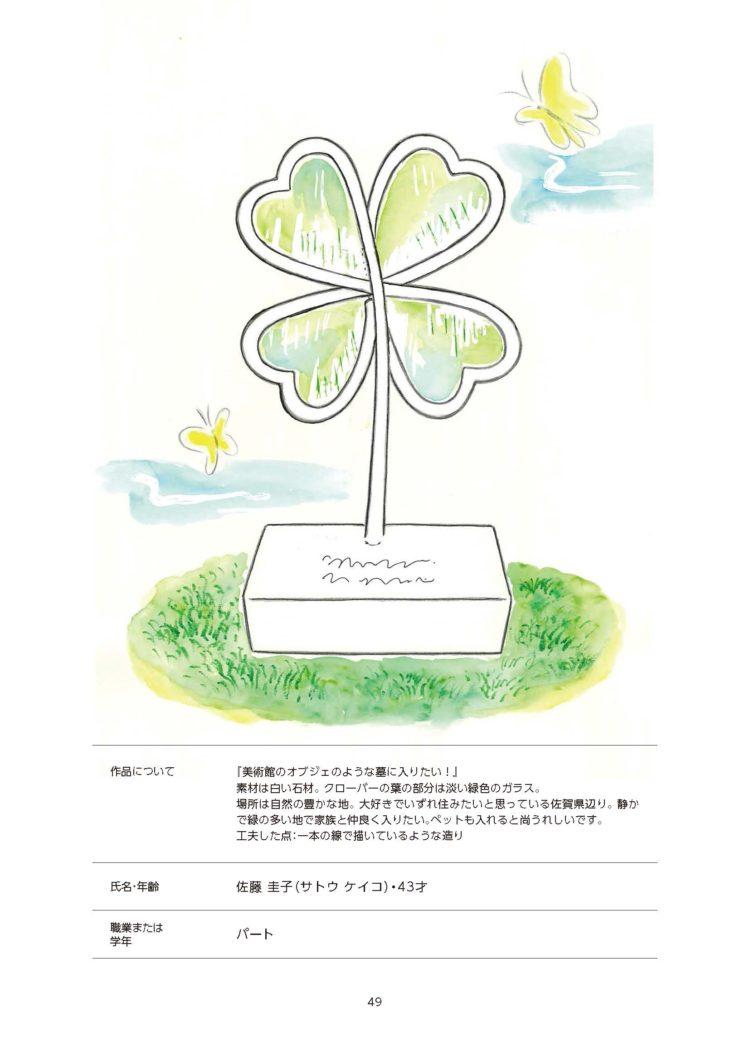銀賞 作品ページ49 佐藤 圭子 42歳 会社員 sakuhin_49