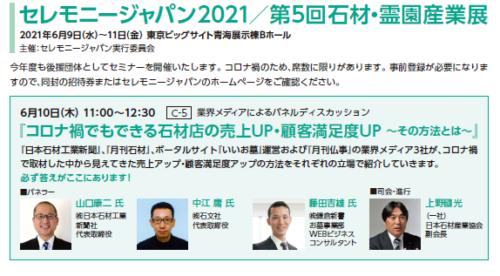 セレモニージャパン2021